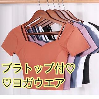 スタイル良く見えるトレーニングウェア♡カップ付ヨガウェアオレンジM(ヨガ)