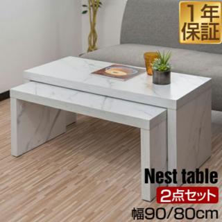 【無くなり次第終了】大理石風高級感 大小 2個セット テーブルセット (ローテーブル)