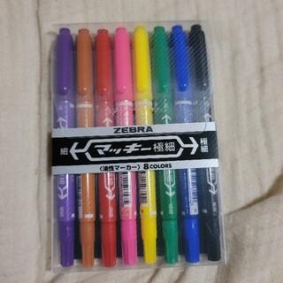 ゼブラ(ZEBRA)のマッキー極細 8色セット(ペン/マーカー)
