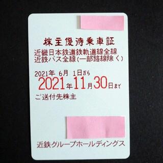 近鉄株主優待乗車証(鉄道乗車券)