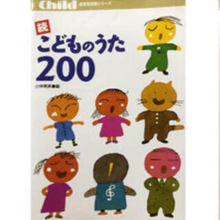 ミリ様専用「【続】こどものうた200」(童謡/子どもの歌)
