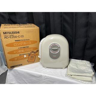 ミツビシデンキ(三菱電機)のMITSUBISHI AD-E200-C 布団乾燥機(衣類乾燥機)