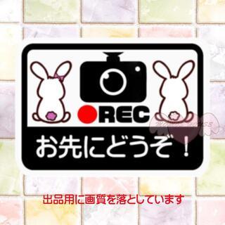 ⑩ 【お先にどうぞ!】☆ うさぎ のステッカー REC カーステッカー(外出用品)