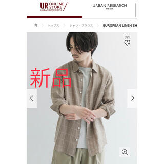 アーバンリサーチ(URBAN RESEARCH)の新品アーバンリサーチ EUROPEAN LINEN SHIRTS 9,350円(シャツ)