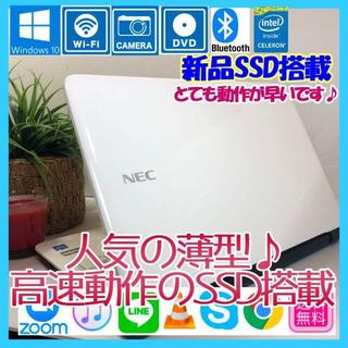 エヌイーシー(NEC)のNEC 薄型 ノートパソコン本体 Windows10 SSD(ノートPC)