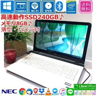 エヌイーシー(NEC)のNEC 薄型 ノートパソコン 本体 Windows10 SSD RAM8GB(ノートPC)
