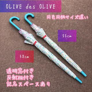 オリーブデオリーブ(OLIVEdesOLIVE)のオリーブデオリーブ♡傘♡2本セット♡小花♡ミントグリーン♡ジュニア♡子供♡キッズ(傘)