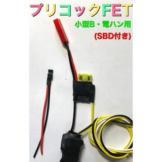 電動コンパクトマシンガン用(カスタムパーツ)