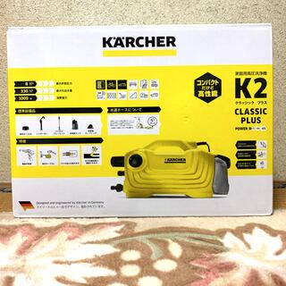 ケーツー(K2)のコシヒカリ様専用 KARCHER高圧洗浄器 K2クラッシックプラス(掃除機)