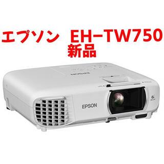 エプソン(EPSON)のエプソン ホームプロジェクター EH-TW750 EPSON(プロジェクター)