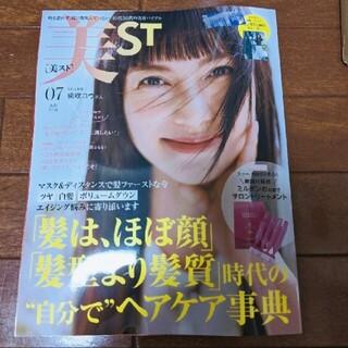 コウブンシャ(光文社)の美ST 2021年7月号 雑誌のみ(美容)