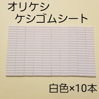 オリケシ ケシゴムシート 白色×10本★専用素材