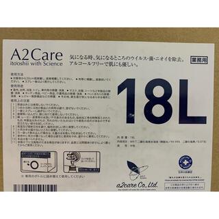 エーエヌエー(ゼンニッポンクウユ)(ANA(全日本空輸))のA2Care 18L 業務用(日用品/生活雑貨)