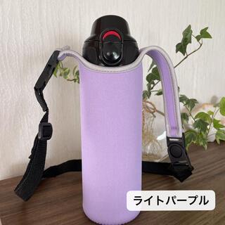 【ライトパープル】改良版2wayペットボトル水筒カバー(水筒)