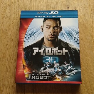 マーベル(MARVEL)のアイ,ロボット 3D・2Dブルーレイセット<2枚組> Blu-ray(外国映画)