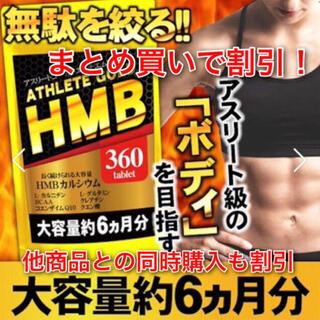 HMBサプリ HMBアスリートゴールド 筋トレ ※ ファイラ 鍛神 を検討中の方(エクササイズ用品)