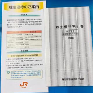 ジェイアール(JR)のJR東海 株主優待券(鉄道乗車券)