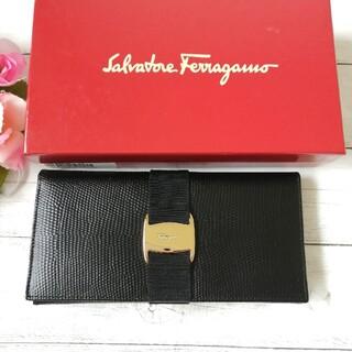 サルヴァトーレフェラガモ(Salvatore Ferragamo)の正規品♡ 美品♡ サルヴァトーレ・フェラガモ 長財布 409(財布)
