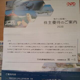 値下げしました。日本駐車場開発株式会社 『株主優待券』(その他)