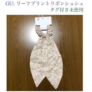 ジーユー(GU)の☆GU✨リーフプリントリボンシュシュ✨タグ付き未使用(ヘアゴム/シュシュ)
