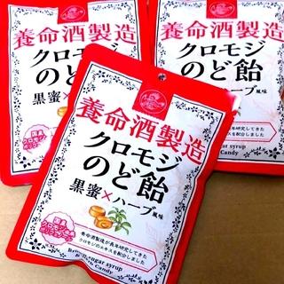 養命酒のど飴【3袋】黒蜜ハーブ◆のどあめ 風邪インフルエンザ対策(菓子/デザート)