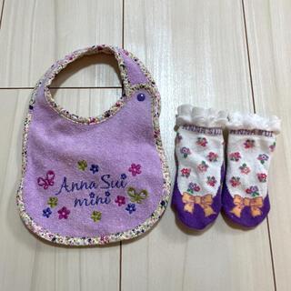 アナスイミニ(ANNA SUI mini)のアナスイ スタイ 靴下(ベビースタイ/よだれかけ)