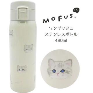 ステンレス水筒 480ml(弁当用品)