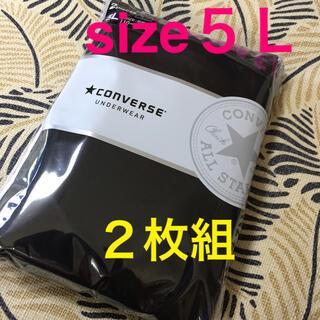 コンバース(CONVERSE)の未開封*新品 大きいサイズ ボクサーパンツ 2枚組(ボクサーパンツ)