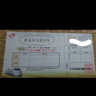 ジェイアール(JR)の JR九州 鉄道株主優待券 片道運賃5割 1枚☆(その他)