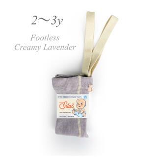 キャラメルベビー&チャイルド(Caramel baby&child )の【新品】SILLY Silas Footless Creamy Lavender(靴下/タイツ)