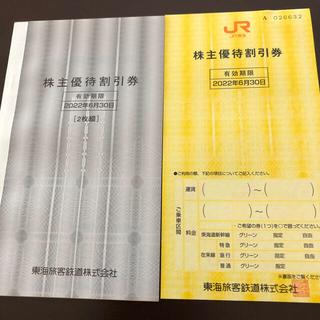 ジェイアール(JR)のJR東海 株主優待券 3枚(鉄道乗車券)