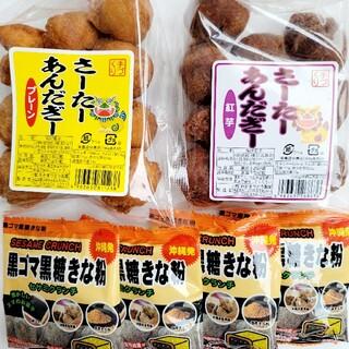沖縄 黒ごま黒糖きな粉・一口サーターアンダギー お菓子詰め合わせ a-①(菓子/デザート)