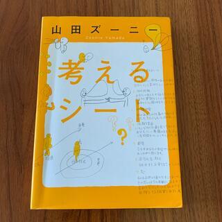 コウダンシャ(講談社)の考えるシ-ト 本(ビジネス/経済)