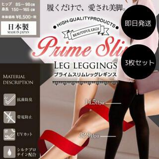 プライムスリム PRIME SLIM 3枚セット(レギンス/スパッツ)