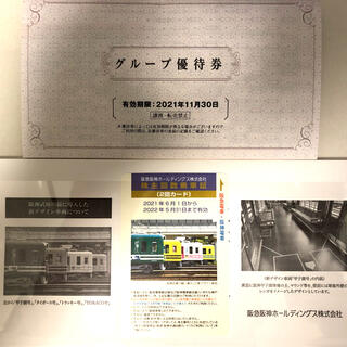 阪急百貨店 - 阪急阪神ホールディングス グループ優待券 乗車証2回