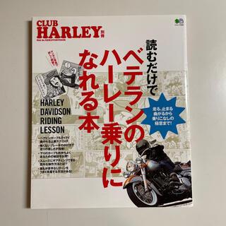 ハーレー関連雑誌3点セット(カタログ/マニュアル)