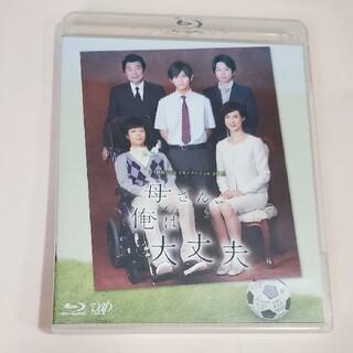 ジャニーズ(Johnny's)の山田涼介 24時間TV ドラマSP2015「母さん、俺は大丈夫」Blu-ray(TVドラマ)