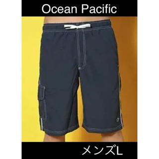 オーシャンパシフィック(OCEAN PACIFIC)の【新品】メンズL/オーシャンパシフィック/サーフパンツ 海パン/3190円の品紺(水着)