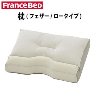 フランスベッド(フランスベッド)のフランスベッド  枕 ニューショルダー (枕)