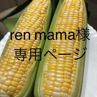 ren mama様専用ページ とうもろこし(野菜)