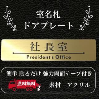 【送料無料】客室札・プレート【社長室】ゴールド調アクリルプレート(店舗用品)