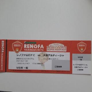 専用です。レノファ山口vs大宮アルディージャ ペアチケット(サッカー)