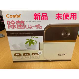 コンビ(combi)の除菌じょーず   新品未使用   即日発送(哺乳ビン用消毒/衛生ケース)