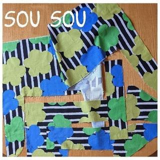 ソウソウ(SOU・SOU)のsou sou KYOTO はぎれ ソウソウ 4枚   /  マスク作りにも(生地/糸)