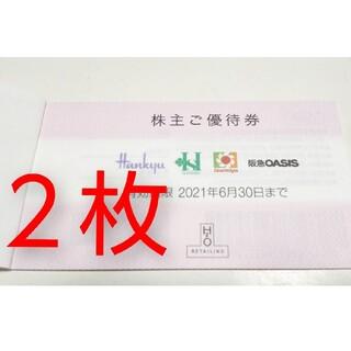 阪急百貨店 - 2枚 阪急 阪神 株主優待券
