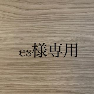 es様専用(その他)