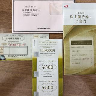 JR九州株主優待券(その他)