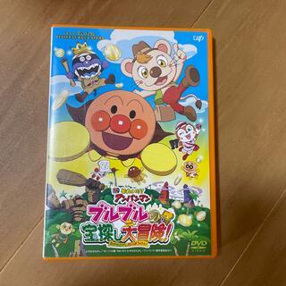 アンパンマン(アンパンマン)のアンパンマン ブルブルの宝探し大冒険 DVD(キッズ/ファミリー)