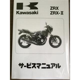 カワサキ(カワサキ)の☆ZRX400☆サービスマニュアル ZRX KAWASAKI カワサキ 送料無料(カタログ/マニュアル)