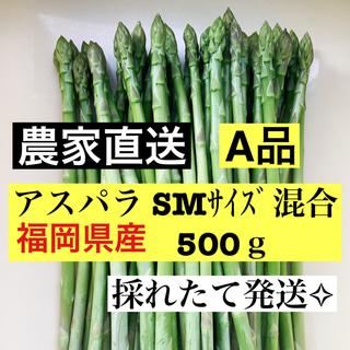 アスパラ SMサイズ混合 即購入OKです(野菜)